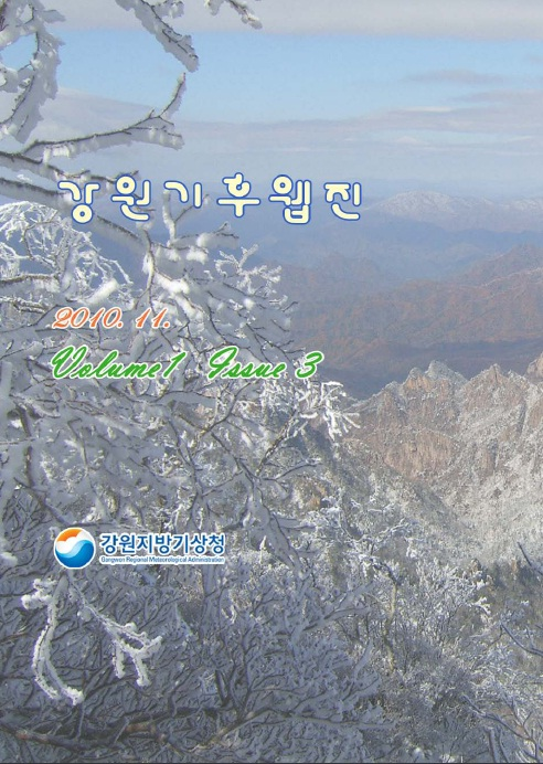 강원기후 2010년 11월호