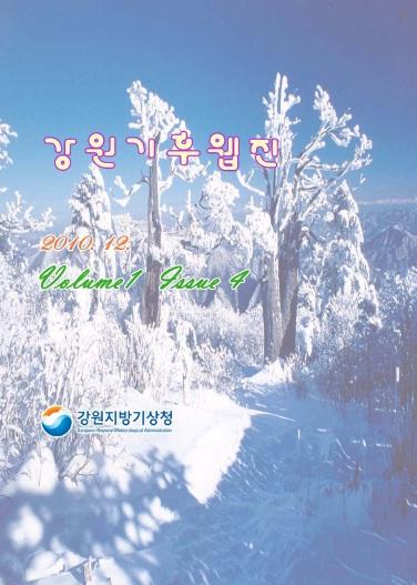 강원기후 2010년 12월호