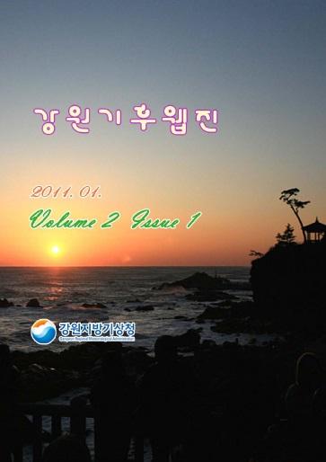 강원기후 2011년 01월호
