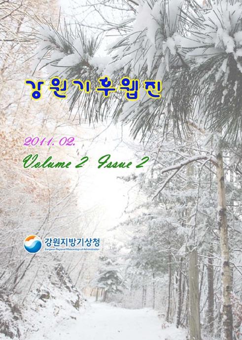 강원기후 2011년 02월호