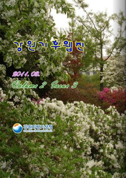 강원기후 2011년 03월호