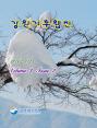 강원기후 2012년 02월호