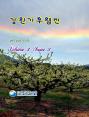 강원기후 2012년 03월호