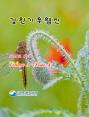 강원기후 2012년 04월호