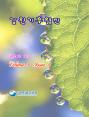 강원기후 2012년 05월호
