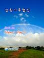 강원기후 2012년 06월호