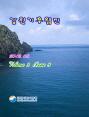 강원기후 2012년 07월호