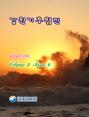 강원기후 2012년 09월호