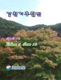 강원기후 2012년 10월호