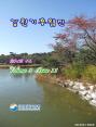 강원기후 2012년 11월호