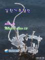 강원기후 2012년 12월호