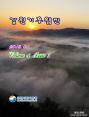 강원기후 2013년 01월호