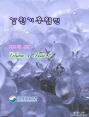 강원기후 2013년 02월호
