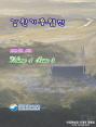 강원기후 2013년 03월호