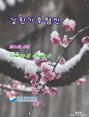 강원기후 2013년 04월호