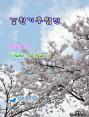 강원기후 2013년 05월호