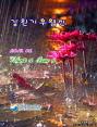 강원기후 2013년 06월호
