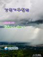 강원기후 2013년 08월호