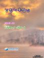 강원기후 2013년 09월호