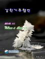 강원기후 2013년 11월호
