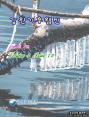 강원기후 2013년 12월호
