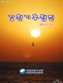 강원기후 2014년 01월호