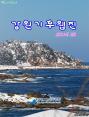 강원기후 2014년 02월호