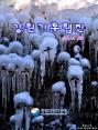 강원기후 2014년 03월호