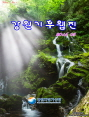 강원기후 2014년 05월호