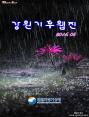 강원기후 2014년 06월호