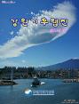 강원기후 2014년 07월호