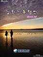 강원기후 2014년 08월호