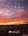 강원기후 2014년 09월호