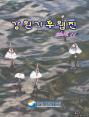 강원기후 2014년 11월호