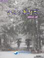 강원기후 2014년 12월호