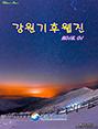 강원기후 2015년 01월호