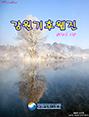 강원기후 2015년 02월호