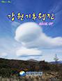 강원기후 2015년 07월호