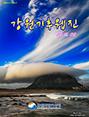 강원기후 2015년 08월호