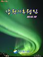 강원기후 2015년 09월호
