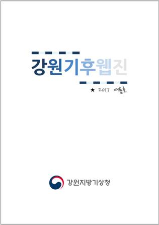 강원기후 2017년 여름호