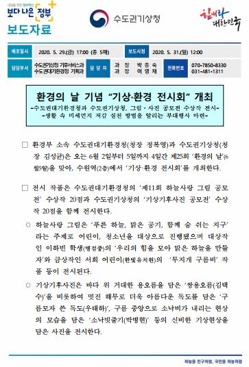 """환경의 날 기념 """"기상·환경 전시회"""" 개최"""
