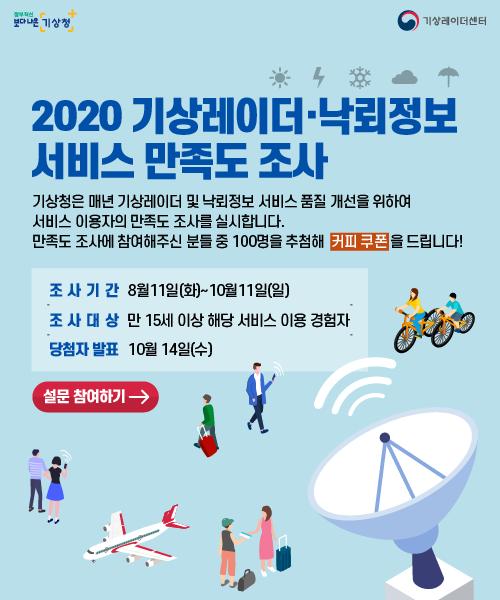 「2020년 기상레이더․낙뢰정보 서비스 만족도 조사」 추진계획