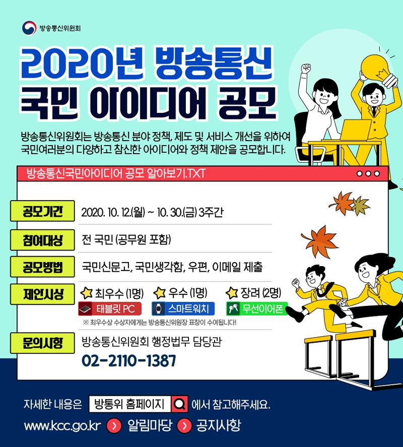 2020년 방송통신 국민 아이디어 공모