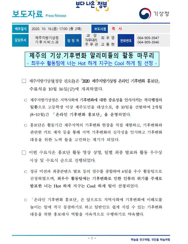 온라인 기후변화홍보단 활동발표회 개최