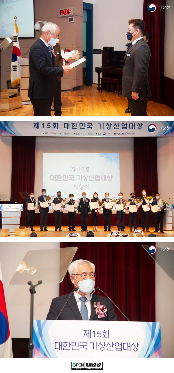 제15회 대한민국 기상산업대상 시상식 개최