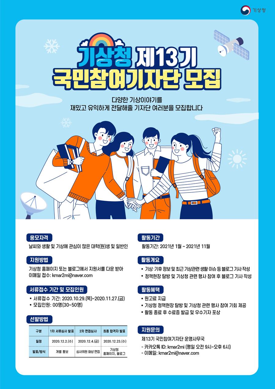 제13기 기상청 국민참여기자단 모집