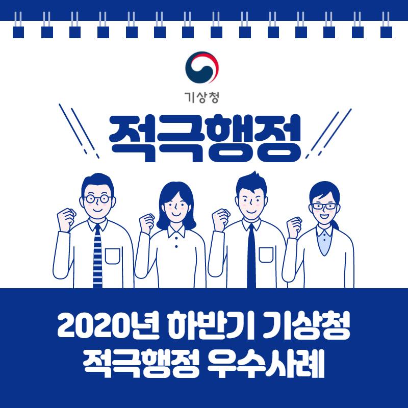 2020년 하반기 기상청 적극행정 우수사례_1