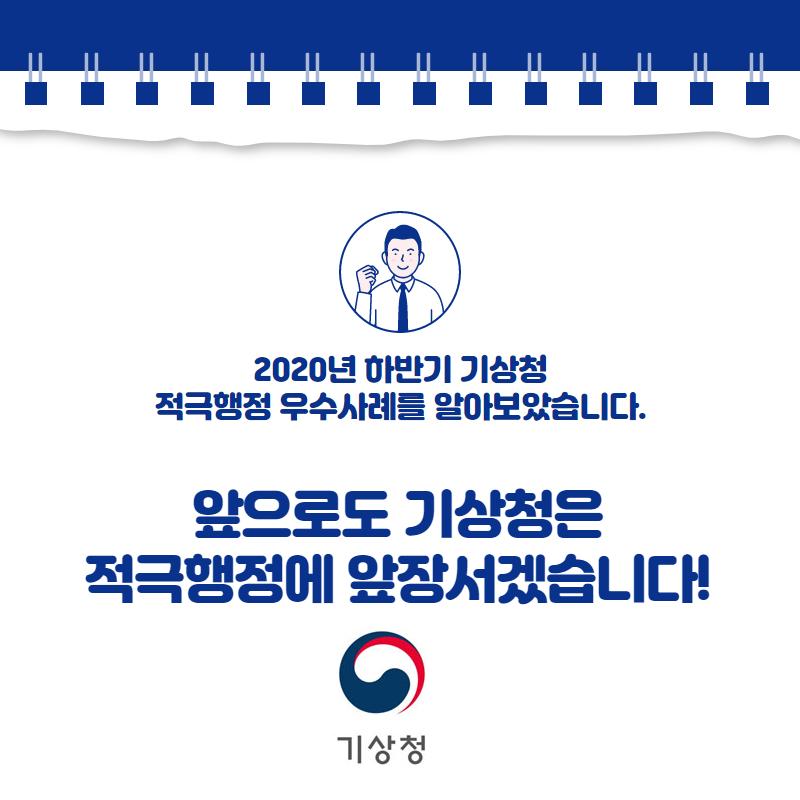 2020년 하반기 기상청 적극행정 우수사례_5