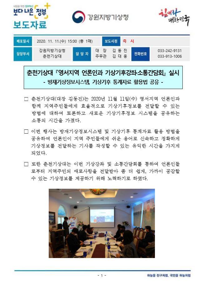 영서지역 언론인 기상기후강좌, 소통간담회